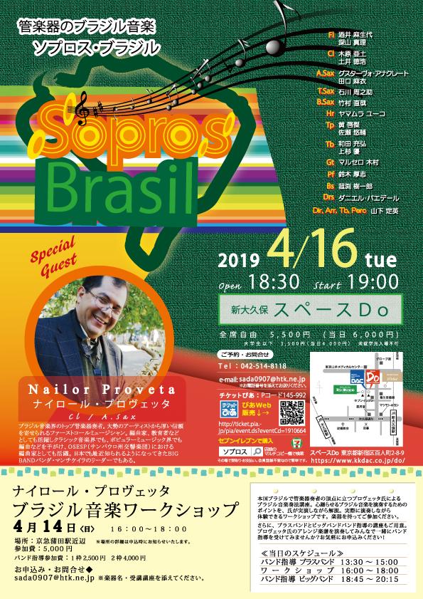 ソプロス・ブラジル LIVE with ナイロール・プロヴェッタ